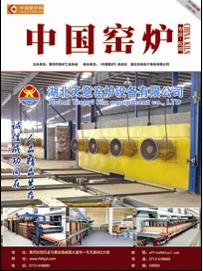 《中国窑炉》第13期杂志