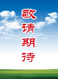 《中国窑炉》第15期杂志