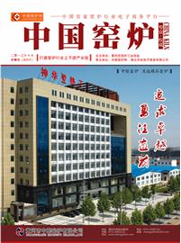 《中国窑炉》第5期杂志