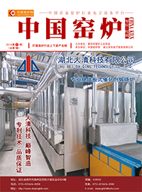 《中国窑炉》第7期杂志