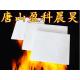 供应硅酸铝纤维板