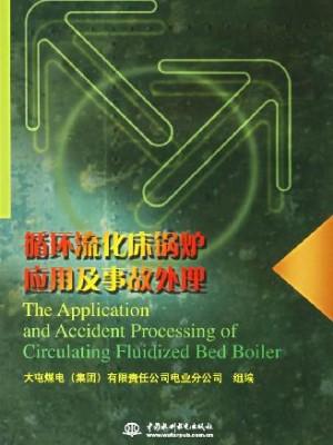 《循环流化床锅炉应用及事故处理》