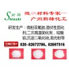 代理潜伏性固化剂|广东畅销环氧树脂潜伏性固化剂厂家直销