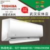 供销东芝冷暖变频二级挂机空调|供应高品质冷暖变频二级挂机空调