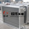 取暖应选_程祥钢铝翅片管换热器——钢铝翅片管换热器公司