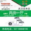 江汉东芝中央空调|东芝中央空调一拖三厂家直销
